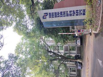 湖南省高科环境监测技术研究所