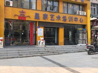 皇家艺术培训中心