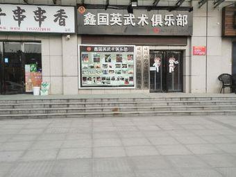 鑫国英武术俱乐部