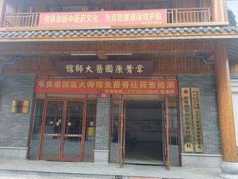 桂林岐黄中医职业培训学校(韦贵康国医大师馆)