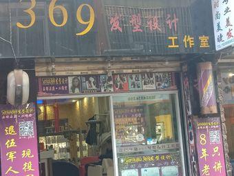 369发型设计工作室