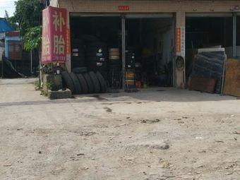 金记轮胎店