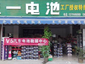 v5汽车电池救援中心(东升店)