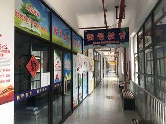 海安极智教育培训中心