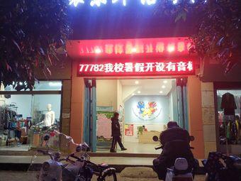 寰东外语学校