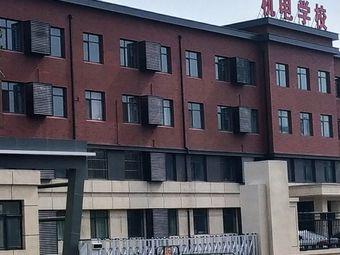河北省邢台机电技工学校