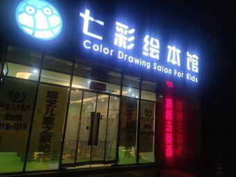 七彩绘本馆