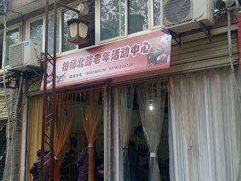 柏杨北路老年活动中心