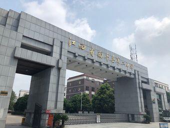 江西省南丰县第二中学