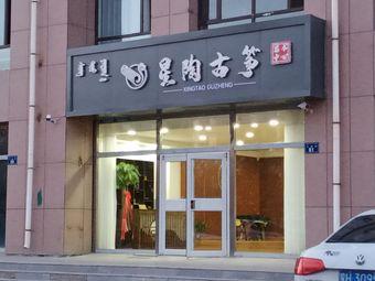 星陶古筝艺术中心