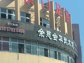 余慈会华武术馆