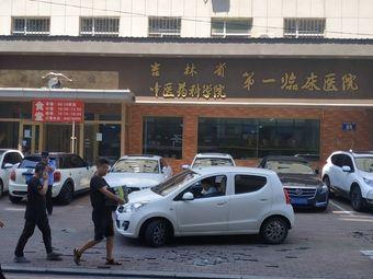 吉林省中医药科学院第一临床医院-食堂