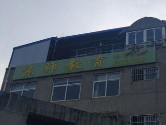 京师教育托管中心