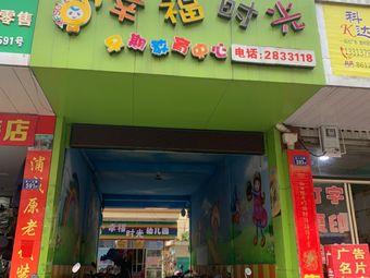 幸福时光幼儿园