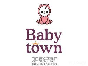 BABYTOWN贝贝塘亲子餐厅