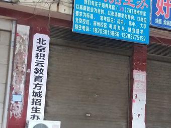 北京积云教育