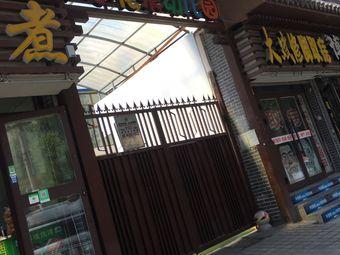 小花朵幼儿园(兴海路店)