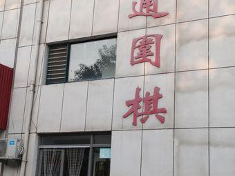 宝通围棋(东武北街店)
