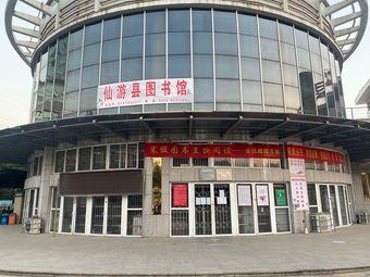 仙游县图书馆