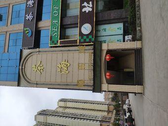茶海之心娱乐城