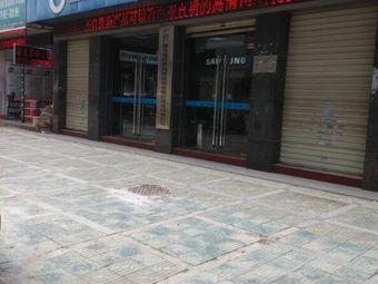 广西广电网络(八里六路营业厅)