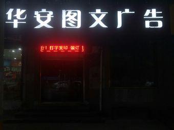 华安图文广告