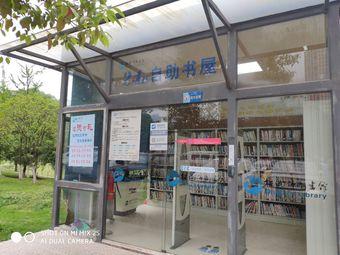 株洲市图书馆24小时自助书屋