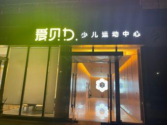 爱贝力少儿运动中心(青山馆)