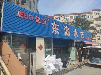 佳宝东海水族(旗舰店)