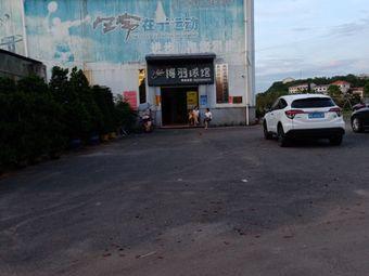 衡阳县羽毛球馆