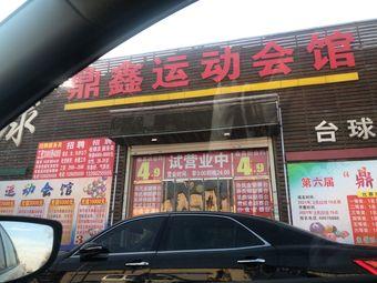 鼎鑫运动会馆