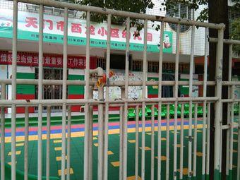 天门市西龙小区艺术幼儿园