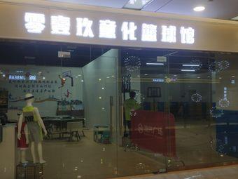 零壹玖童化篮球馆