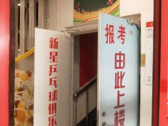 鑫星乒乓球馆