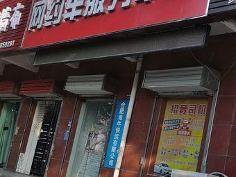 广优网约车服务中心