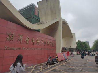 湘潭医卫职业技术学院