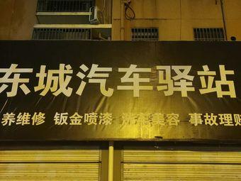 东城汽车驿站