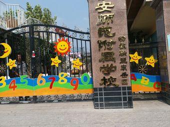 泰安师范附属学校幼教联盟东岳园