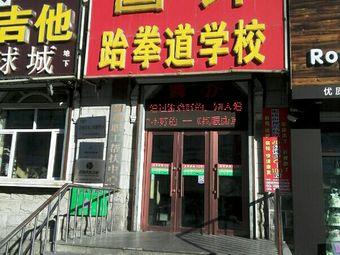 国钟跆拳道学校(永安街店)
