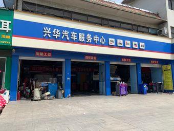兴华汽车服务中心