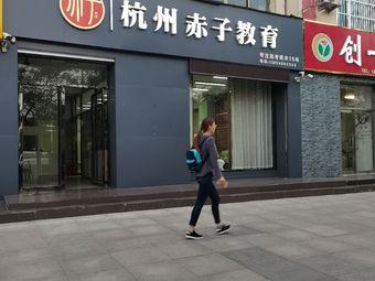 杭州赤子教育