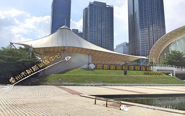 惠州市射箭训练中心