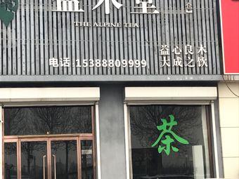 益木堂茶仓