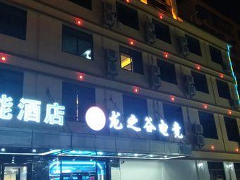 龙之谷电竞(鑫格林店)