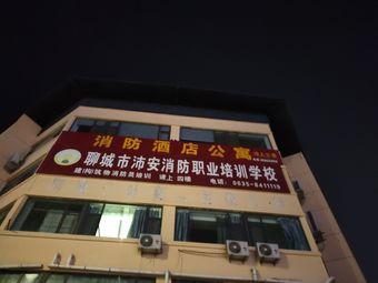 聊城市沛安消防职业培训学校