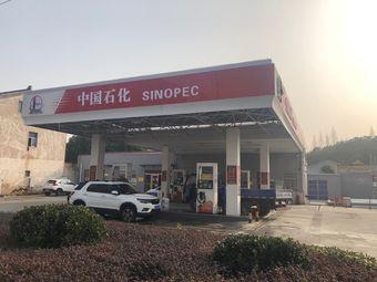 中国石化(薛家加油站)