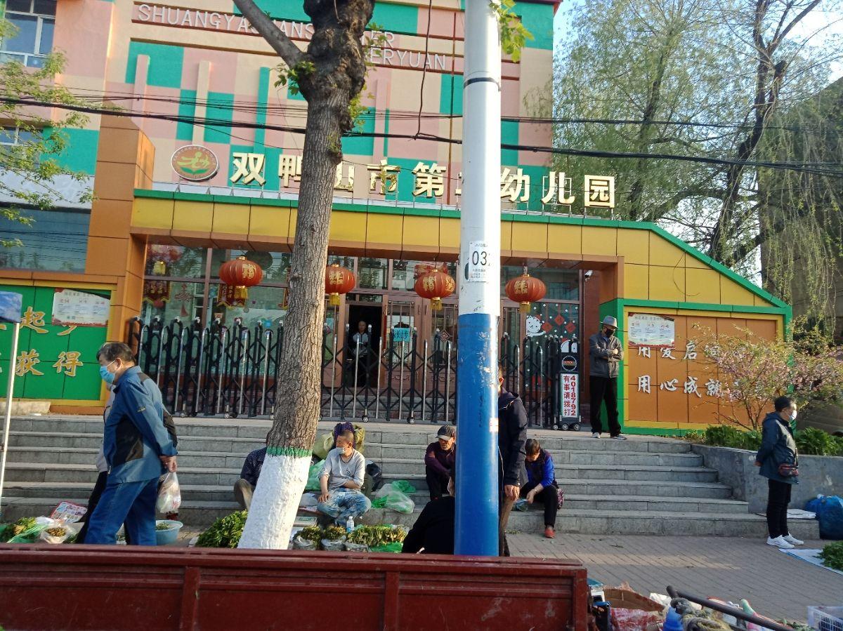 双鸭山市第二幼儿园