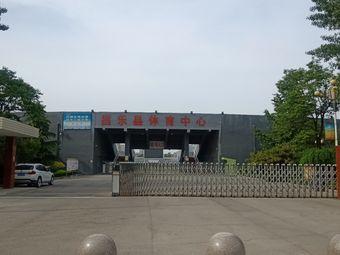 昌乐县体育中心