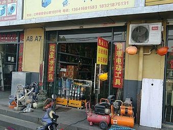 江桥新生电机修理部