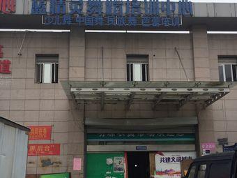 蓝精灵舞蹈培训中心